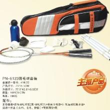 供应健身套装/乒乓球套装/羽毛球套装