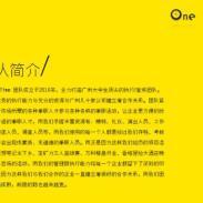 承接项目外包活动兼职/广州OneTime图片