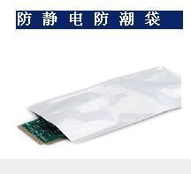 供應防靜電防潮袋
