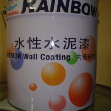 供应水性水泥漆批发