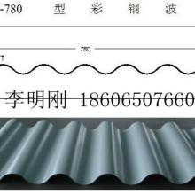 供应YX32-130-780大波浪瓦