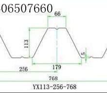 供应YX113-256-768型钢承板