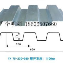 供应YX75-230-690钢承板