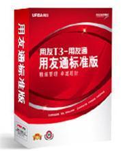 东莞用友软件-T3用友通标准版报价 财务软件、ERP软件功能及报价图片
