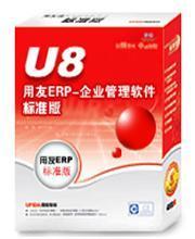 供应东莞用友软件用友U8企业管理软件图片