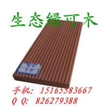 供应临沂生态木塑木户外地板