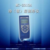 供应MC-2010A手持式涂层测厚仪/祥和时代涂层测厚仪一体机
