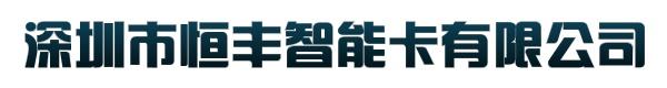 深圳市恒丰智能卡有限公司