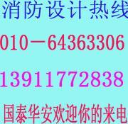 北京市国泰华安建筑设计有限公司