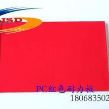 供应PC板规格