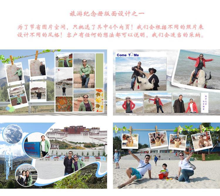 個性相冊設計制作旅游相冊制作圖片大全圖片