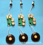 供应多功能闪光IC录音IC录音模块