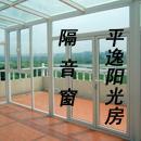 供应阳光房制作安装真空玻璃阳光房夹胶阳光房平逸做的好