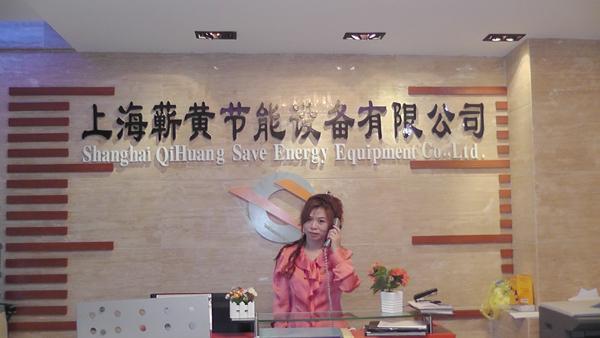 上海蕲黄节能环保设备有限公司山西办事处
