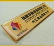 广西来宾金属滴塑胸牌图片