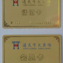 供应PVC卡会员卡制作PVC名片制作批发