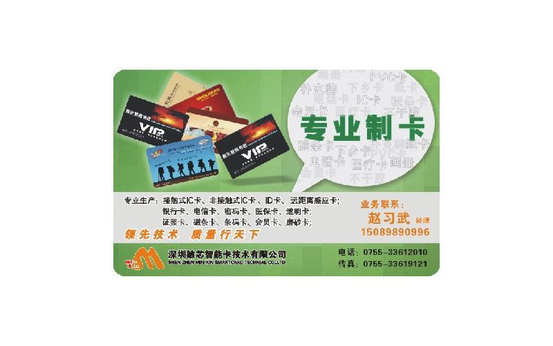 深圳敏芯科技有限公司