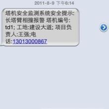 供应云南昆明塔吊安全监控管理系统厂家直供批发