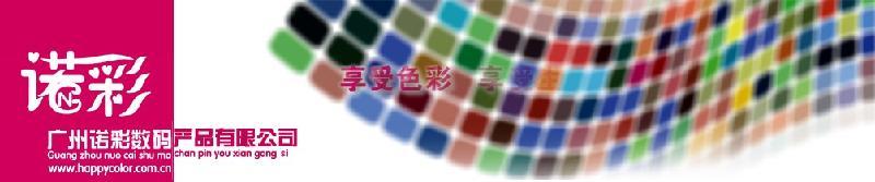 广州诺彩数码打印产品有限公司