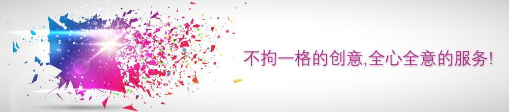 不居一拘的创意 上海塞隆电子设备有限公司