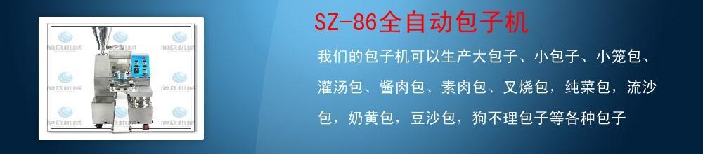 SZ-86全自动包子机