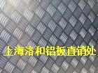 供应防滑铝板 压花铝板 五条筋花纹板