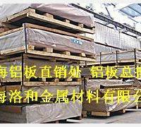 供应铝合金、纯铝板
