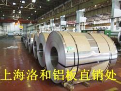 供应铝锰合金铝板 3003铝板 现货直销