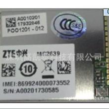 供应中兴GSM模块MG2639