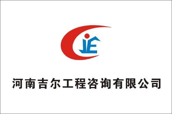 河南吉尔工程咨询有限公司咨询部
