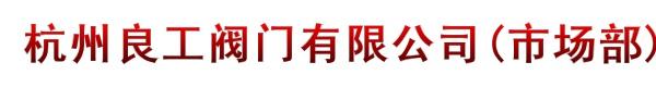 杭州良工阀门有限公司(市场部)