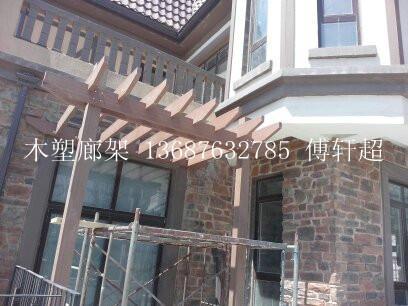 供应木塑廊架及护栏