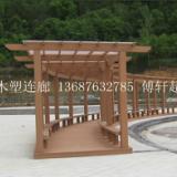 供应青岛莱西木塑廊架生产厂家
