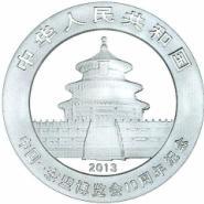 东盟博览会10周年熊猫金银纪念币图片