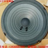 供应6.5寸中音喇叭 南鲸正品扬声器YD165-801 米高音箱原装