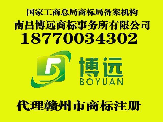 供应于都县商标注册于都县商标注册代理首选南昌博远商标事务所