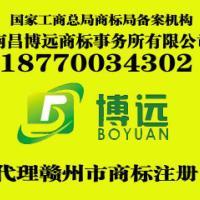供应安远县商标注册安远县商标注册代理首选南昌博远商标事务所