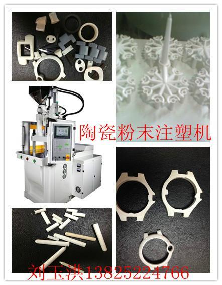 供应深圳不锈钢粉末注塑机图片