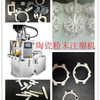 供应陶瓷粉末注塑机,陶瓷成型机,陶瓷粉末冶金设备