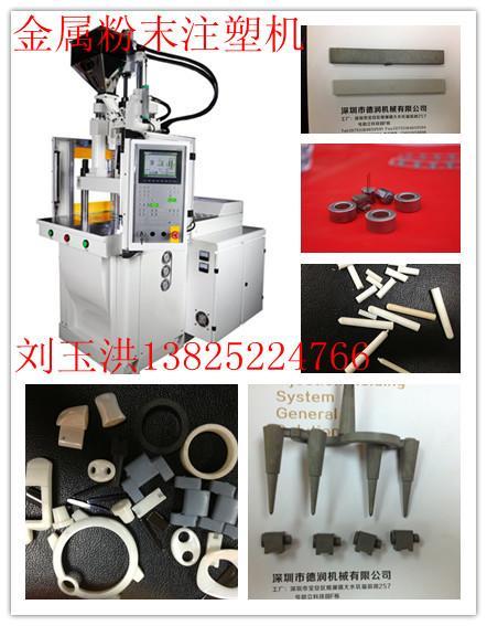 供应金属粉末注塑机图片