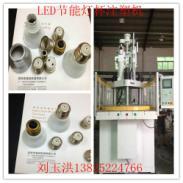 供应免焊节能灯头注塑机,E27/E26灯头注塑机,全自动注塑机