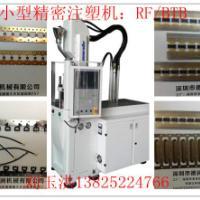 供应高射速高精密注塑机,手机连接器注塑机,BTB/RF注塑机