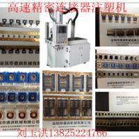 供应东莞连接器注塑机,东莞连接器注塑机报价,东莞连接器注塑机价钱