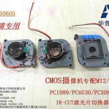 供应CMOS专用滤光片切换器ZHS-0605