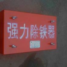 供应永磁除铁器RCYB-6