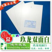 玖龙250g克单铜白卡纸双面白卡纸铜版纸 年终促销