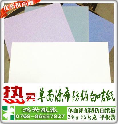 300g克防伪纸中华纸业防伪白板纸难仿冒正版纸张