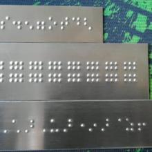 供应不锈钢盲文板厂家,不锈钢盲文板供应商,广东不锈钢盲文板加工报价批发