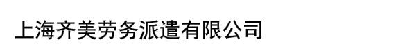上海齐美劳务派遣有限公司