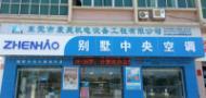东莞震昊机电设备工程有限公司